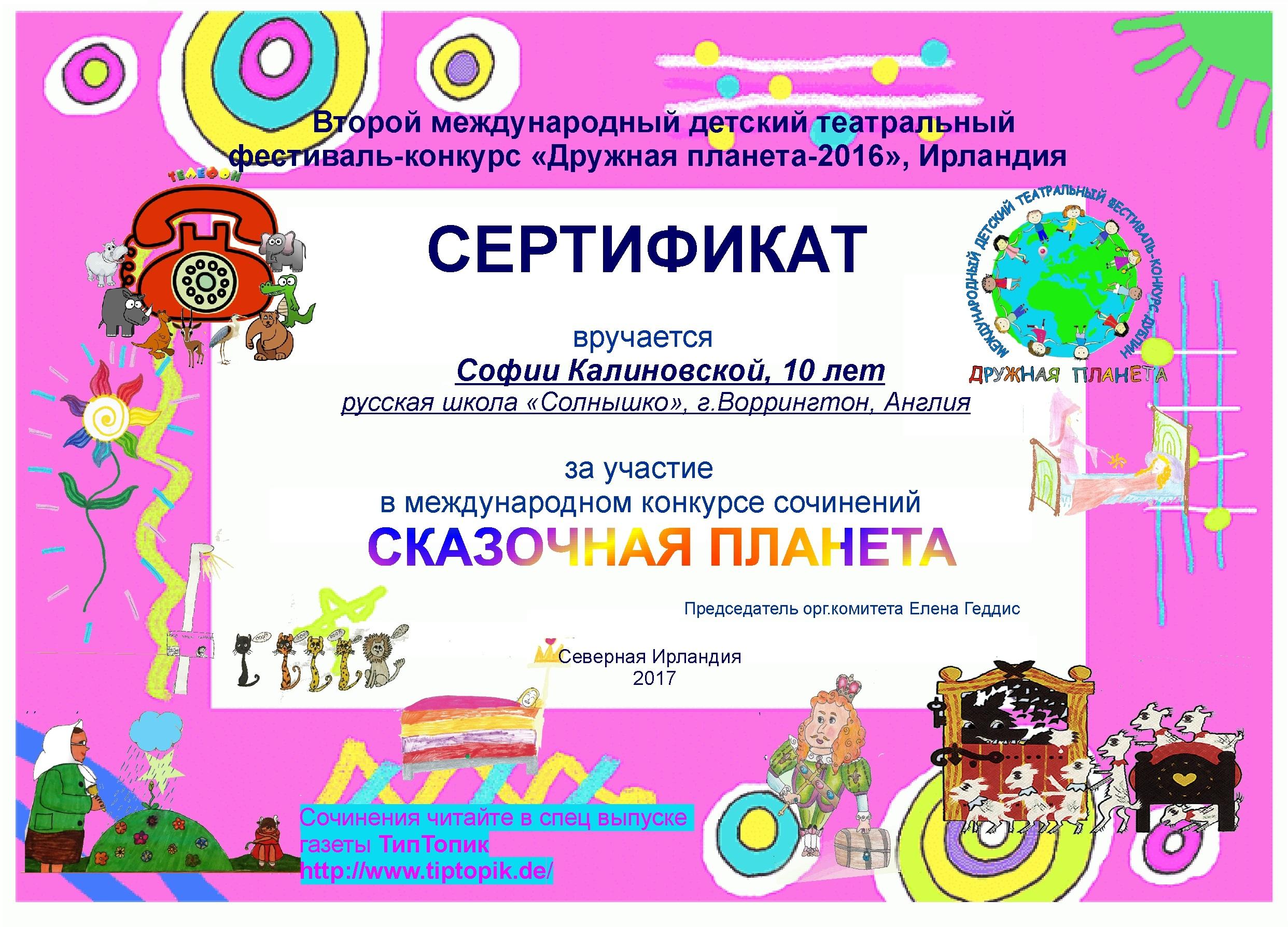 Солнышко, София.jpg