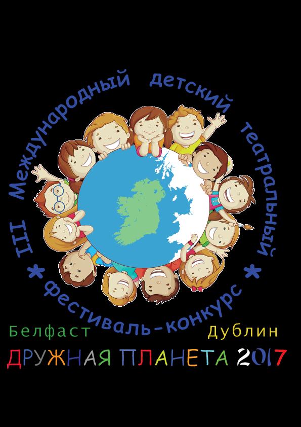 Др планета 2016.png