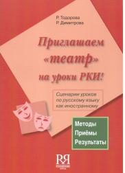 театр РКИ.png
