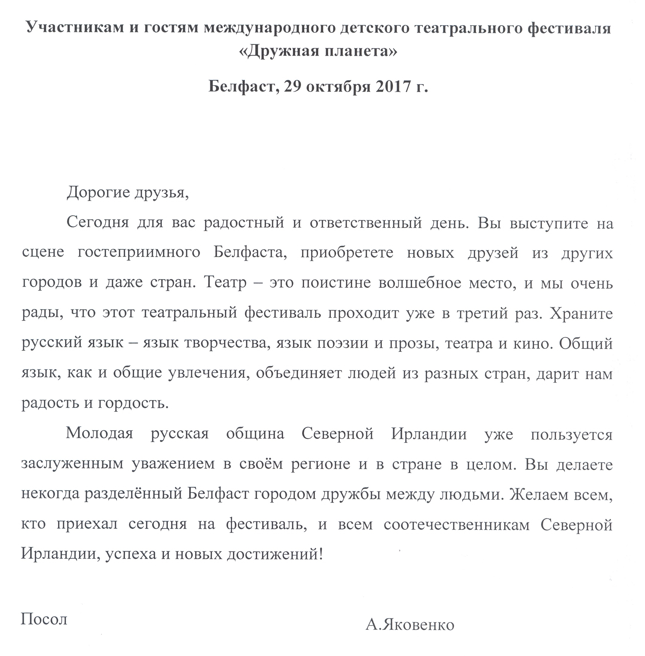посол Яковенко.png
