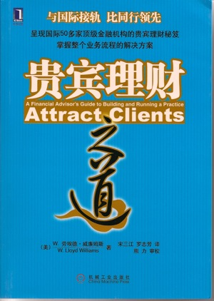 AttractClients-Chinese-Cover_300x422.shkl.jpg