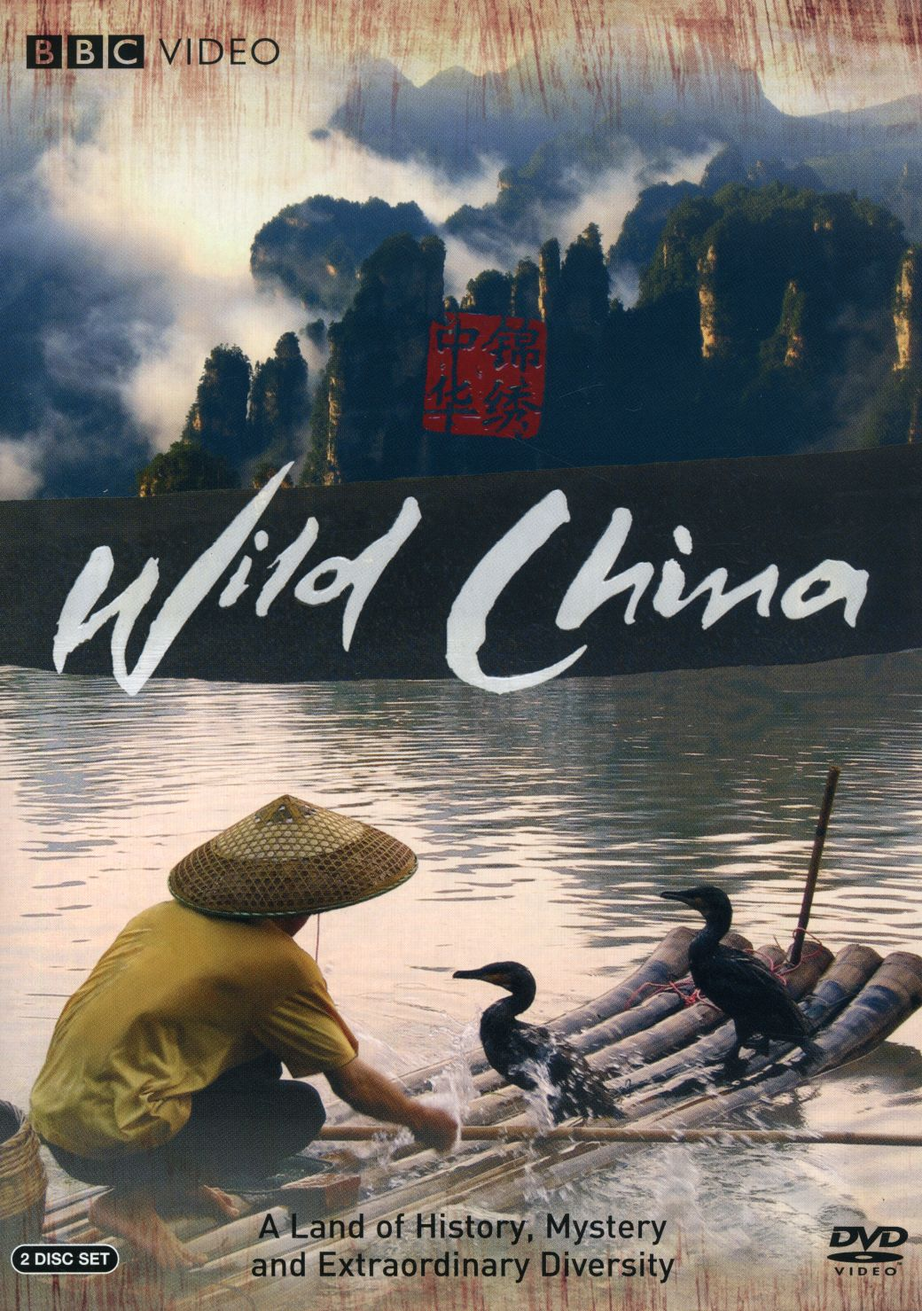 wildChina.jpg