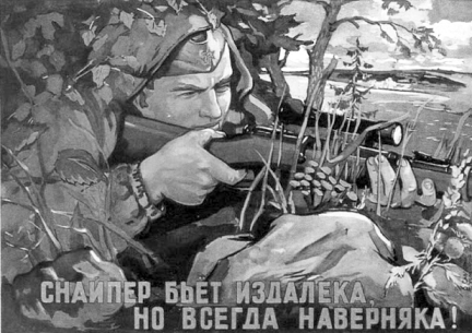 A Soviet Post WWII SNIPER PROPAGANDA Flyer placed in Communist Nations