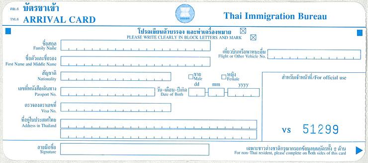 Arrival card blank side 1.jpg