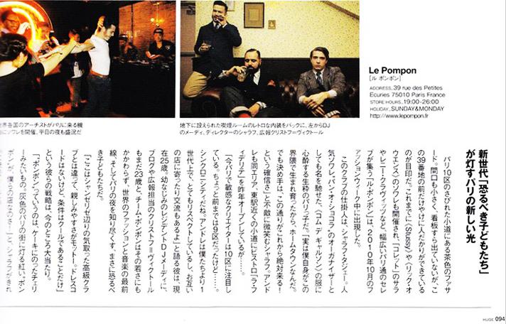 coupure presse japon pompon.jpg
