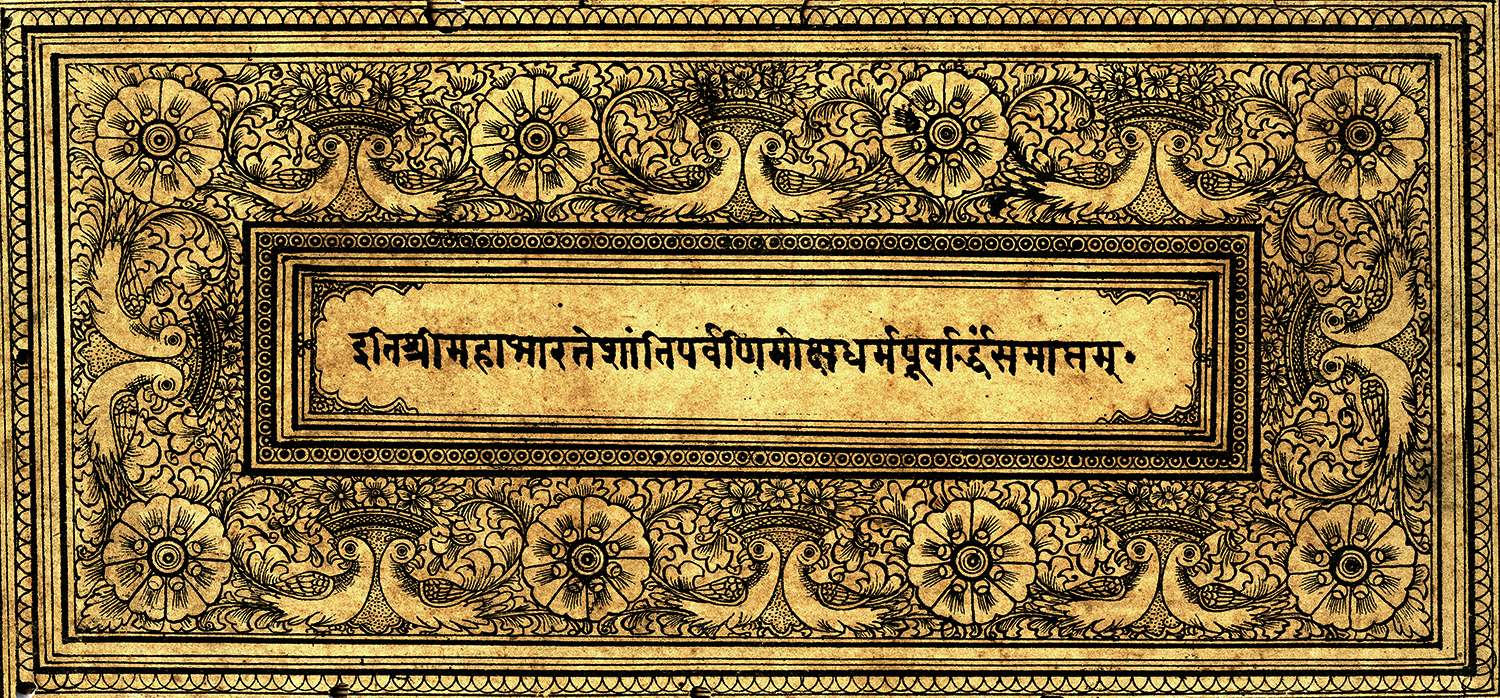 An antique print of a Sanskrit blessing.
