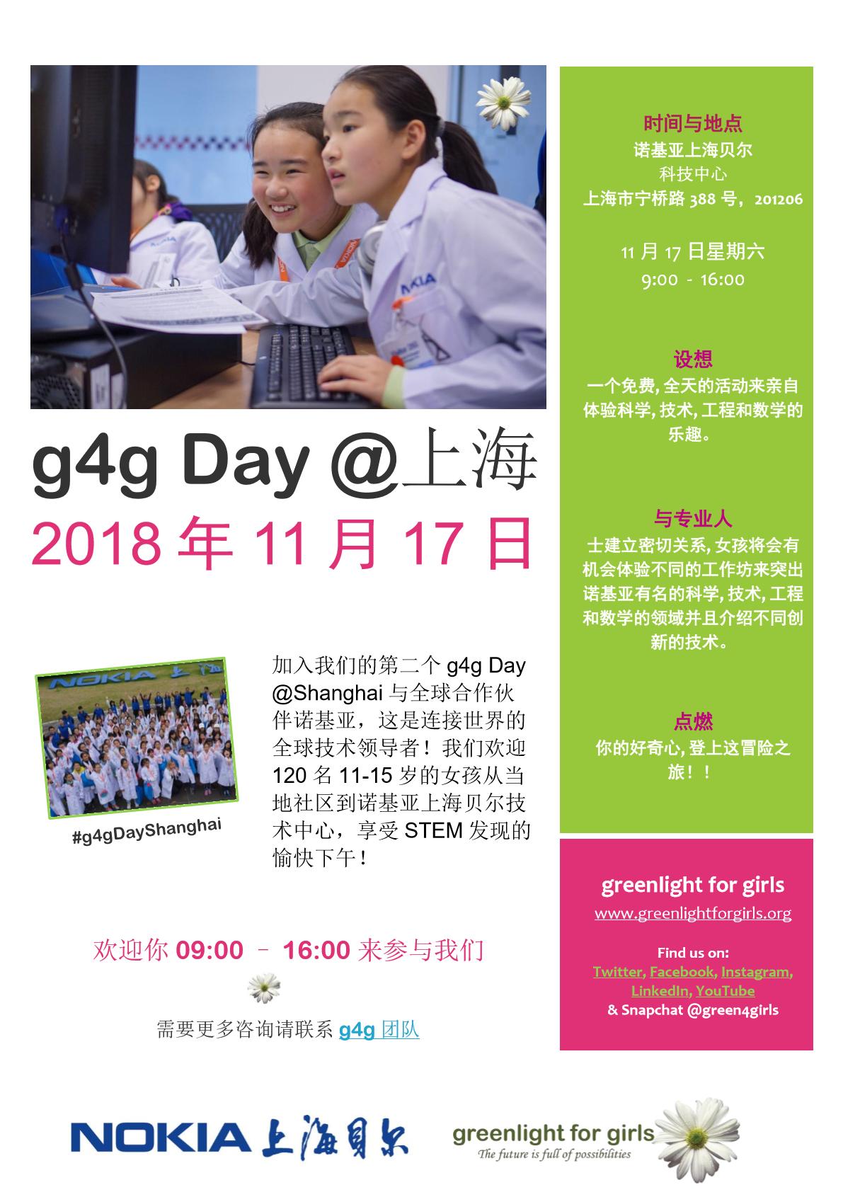 g4g Day Shanghai 2018_Info Flyer_Mandarin.jpg