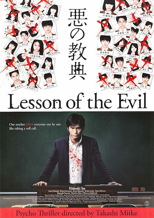 Lesson of the Evil.jpg