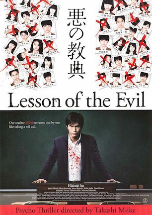 Lesson of the Evil.jpg