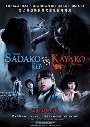 Sadako vs Kayako.jpg