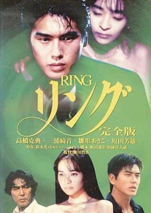 Ring - Kanzenban.jpg
