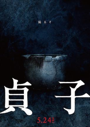 Sadako 2019.jpg