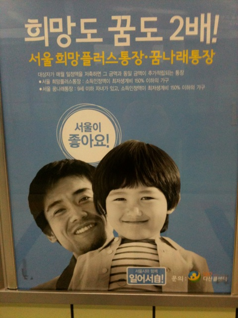 Great posters from around Seoul