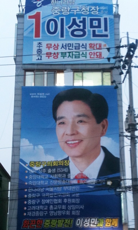 I came across this election poster in MyungMok-Dong, Northern Seoul.   This is a great example on how not to use Photoshop. This guy looks plastic and not human.   Politicians have a bad name for honesty as it is. With posters like this how can anyone believe him or even connect with him?   Sent from my iPhone