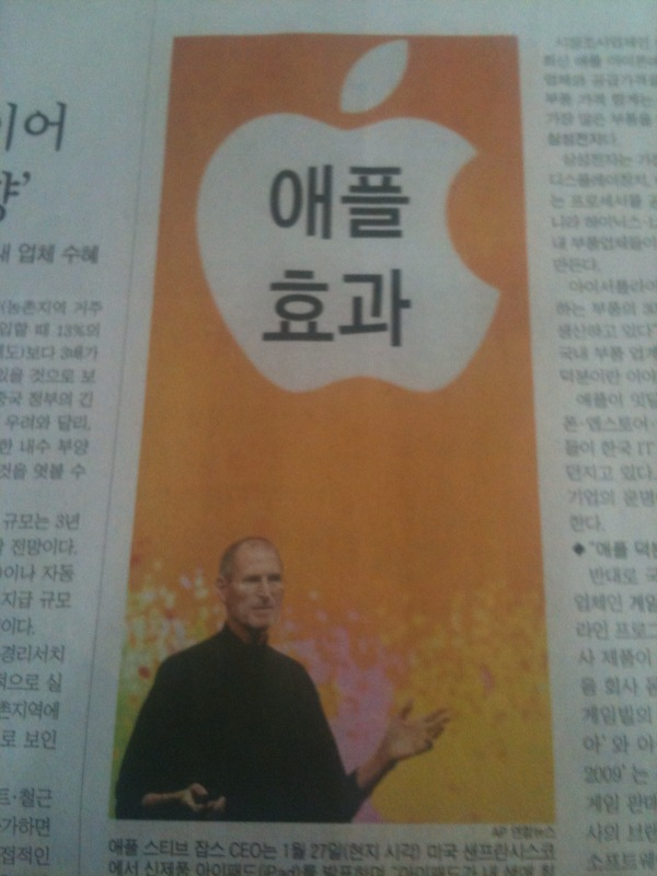 In the Korean Chosun Ilbo newspaper today.   Love it   Sent from my iPhone