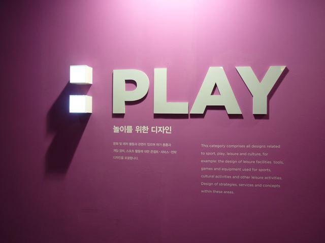 Seoul, Design Olympiad 2009