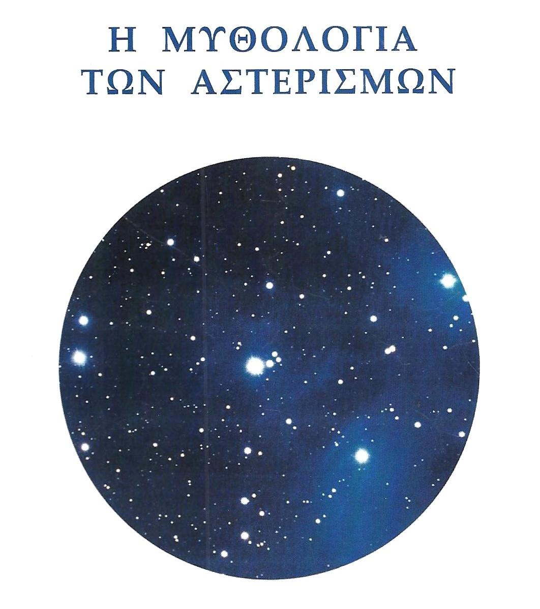 Η Μυθολογία των Αστερισμών -