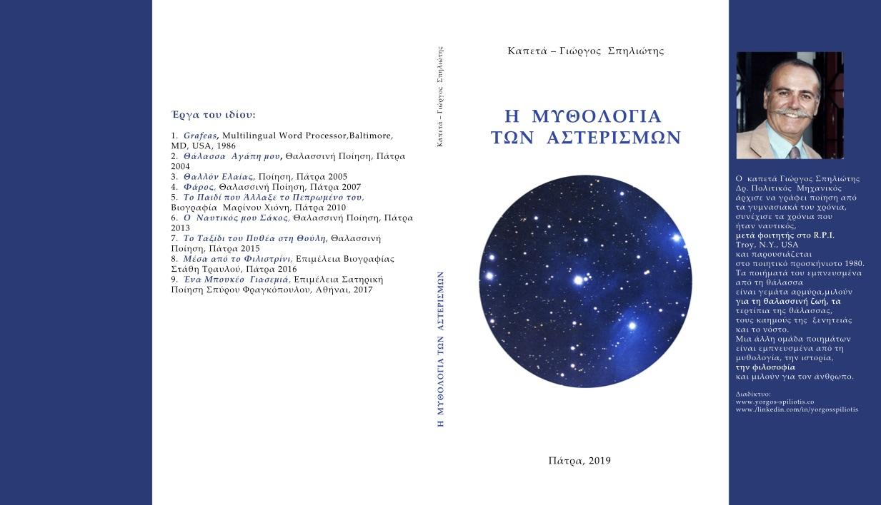 Η μυθολογια των Αστερισμών_Εξώφυλλο (1).jpg