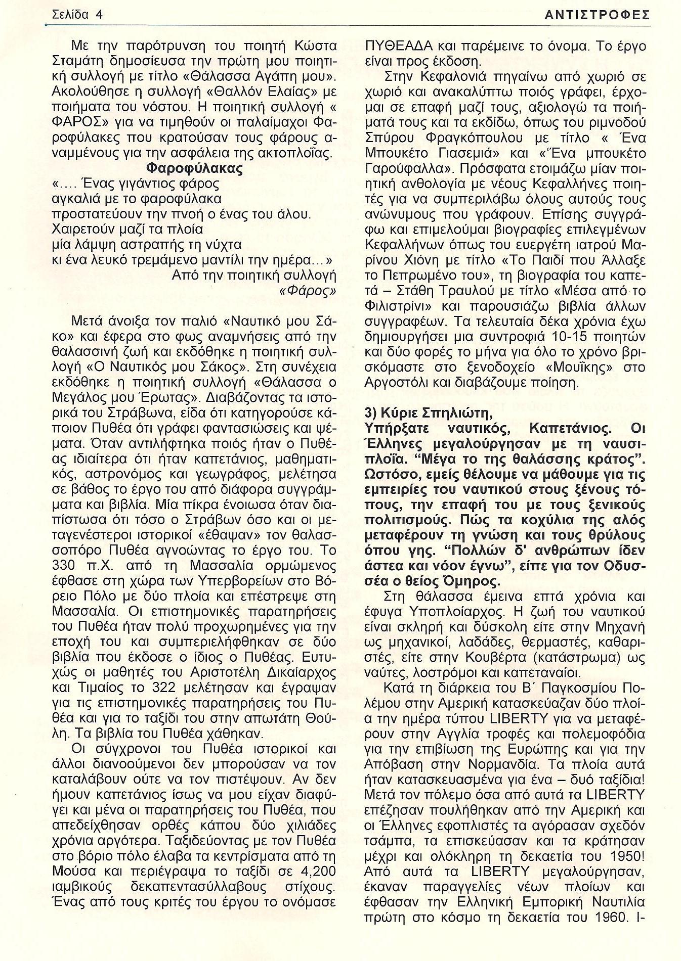 ΣΥΝΕΝΤΕΥΞΗ ΣΠΗΛΙΩΤΗ  ΣΤΟ  ΑΝΤΙΣΤΡΟΦΕΣ ΣΕΛ.2.jpg