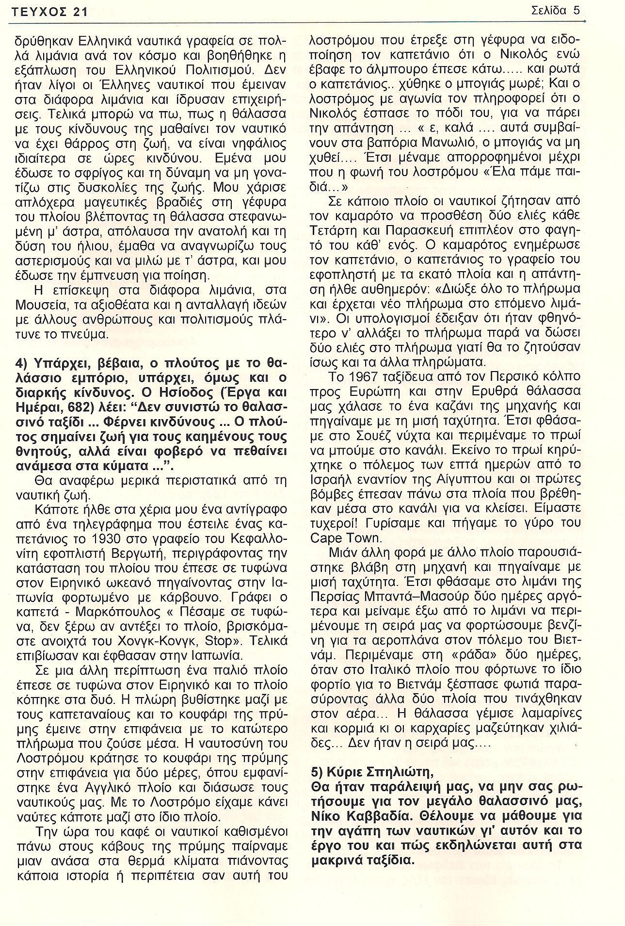ΣΥΝΕΝΤΕΥΞΗ ΣΠΗΛΙΩΤΗ  ΣΤΟ  ΑΝΤΙΣΤΡΟΦΕΣ ΣΕΛ.3.jpg