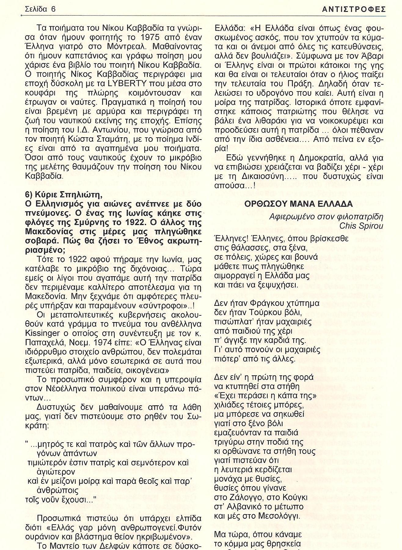 ΣΥΝΕΝΤΕΥΞΗ ΣΠΗΛΙΩΤΗ  ΣΤΟ  ΑΝΤΙΣΤΡΟΦΕΣ ΣΕΛ.4.jpg