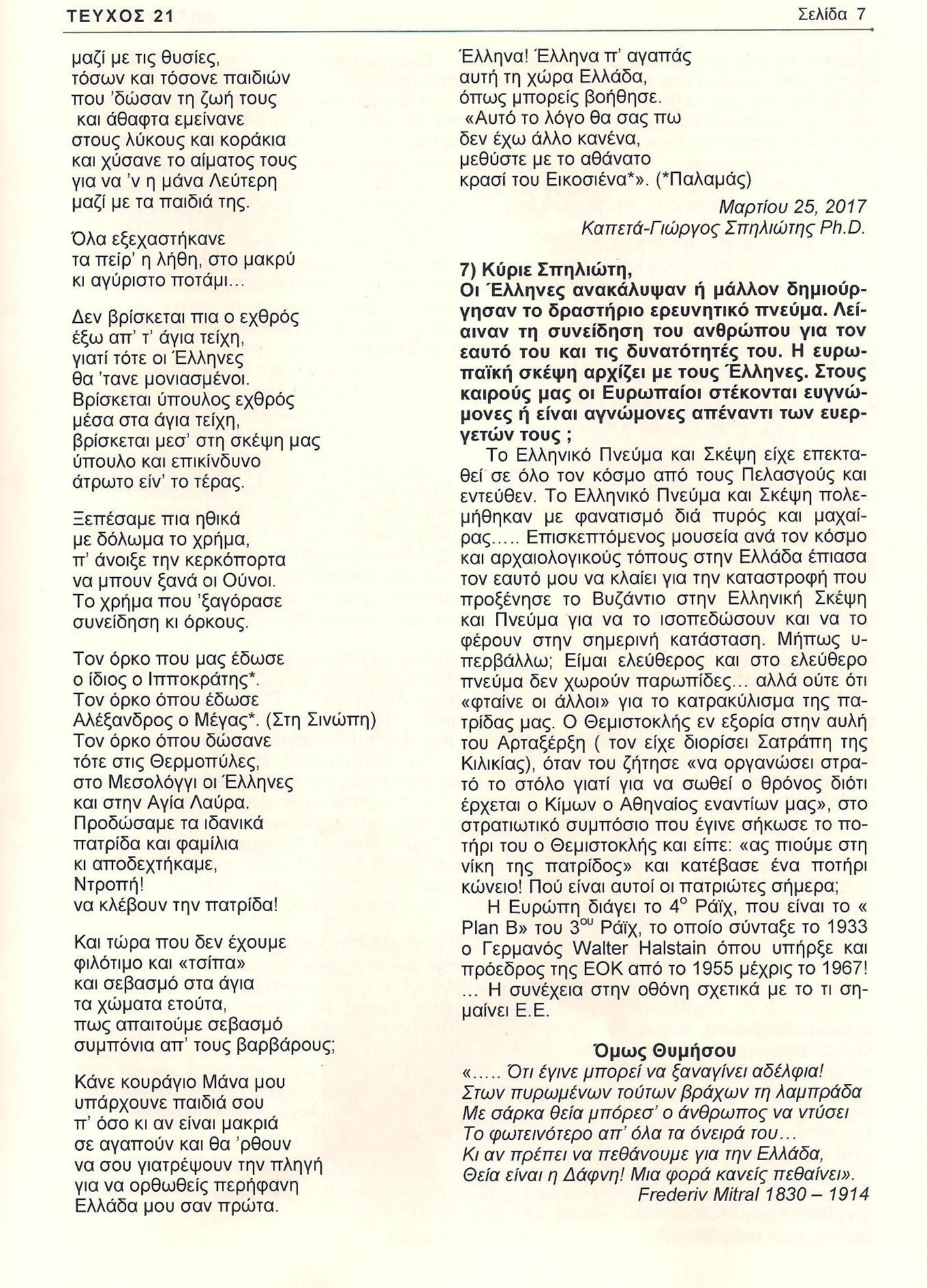 ΣΥΝΕΝΤΕΥΞΗ ΣΠΗΛΙΩΤΗ  ΣΤΟ  ΑΝΤΙΣΤΡΟΦΕΣ ΣΕΛ.5.jpg