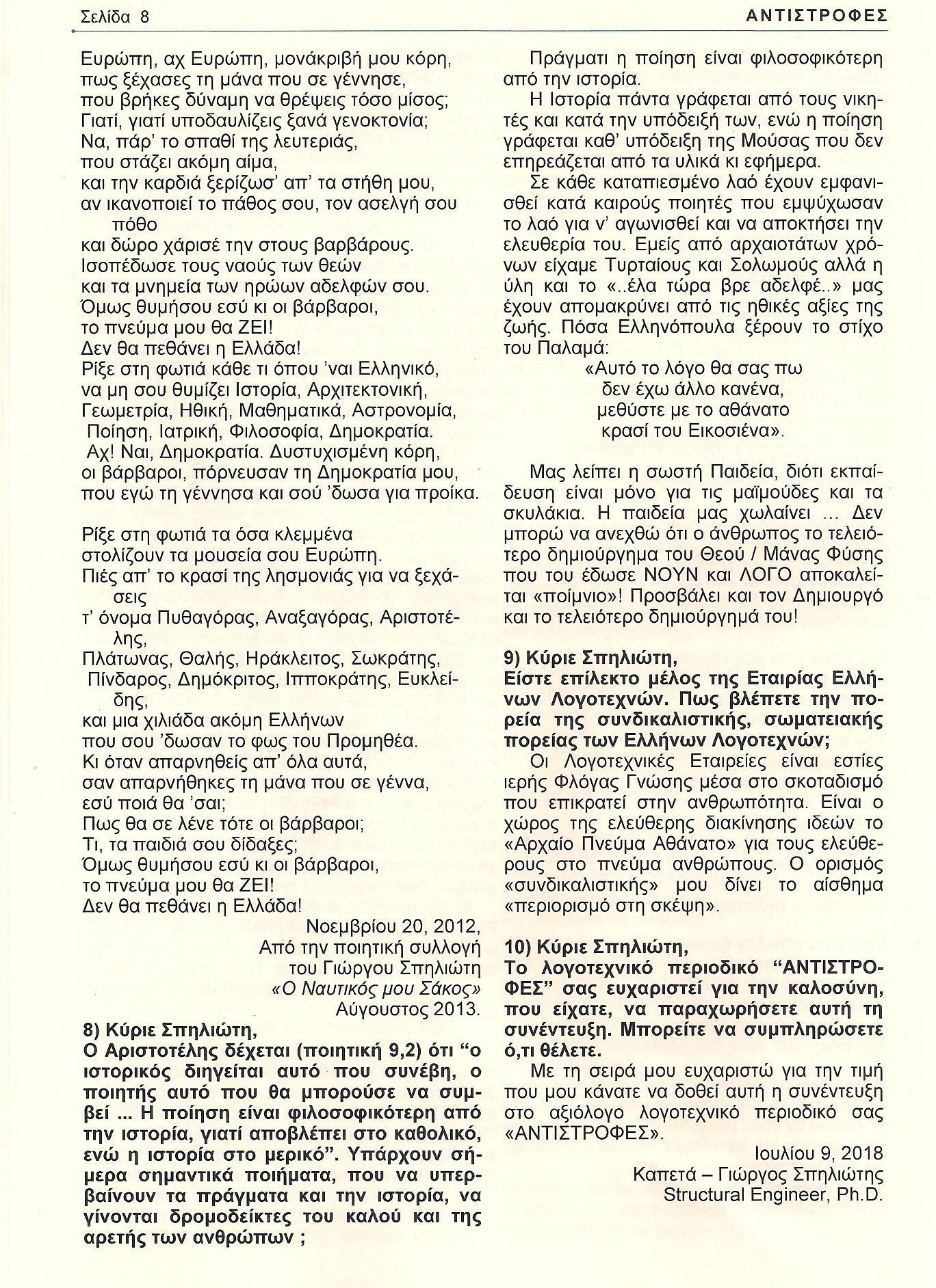 ΣΥΝΕΝΤΕΥΞΗ ΣΠΗΛΙΩΤΗ  ΣΤΟ  ΑΝΤΙΣΤΡΟΦΕΣ ΣΕΛ.6.jpg