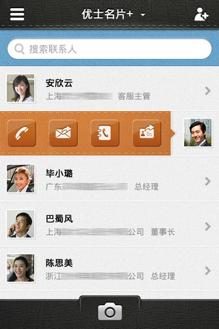 Ushi, often referred to as the Chinese LinkedIn, has released an app for scanning and storing name card information, as it works to build momentum for its professional social network...    via  thenextweb.com
