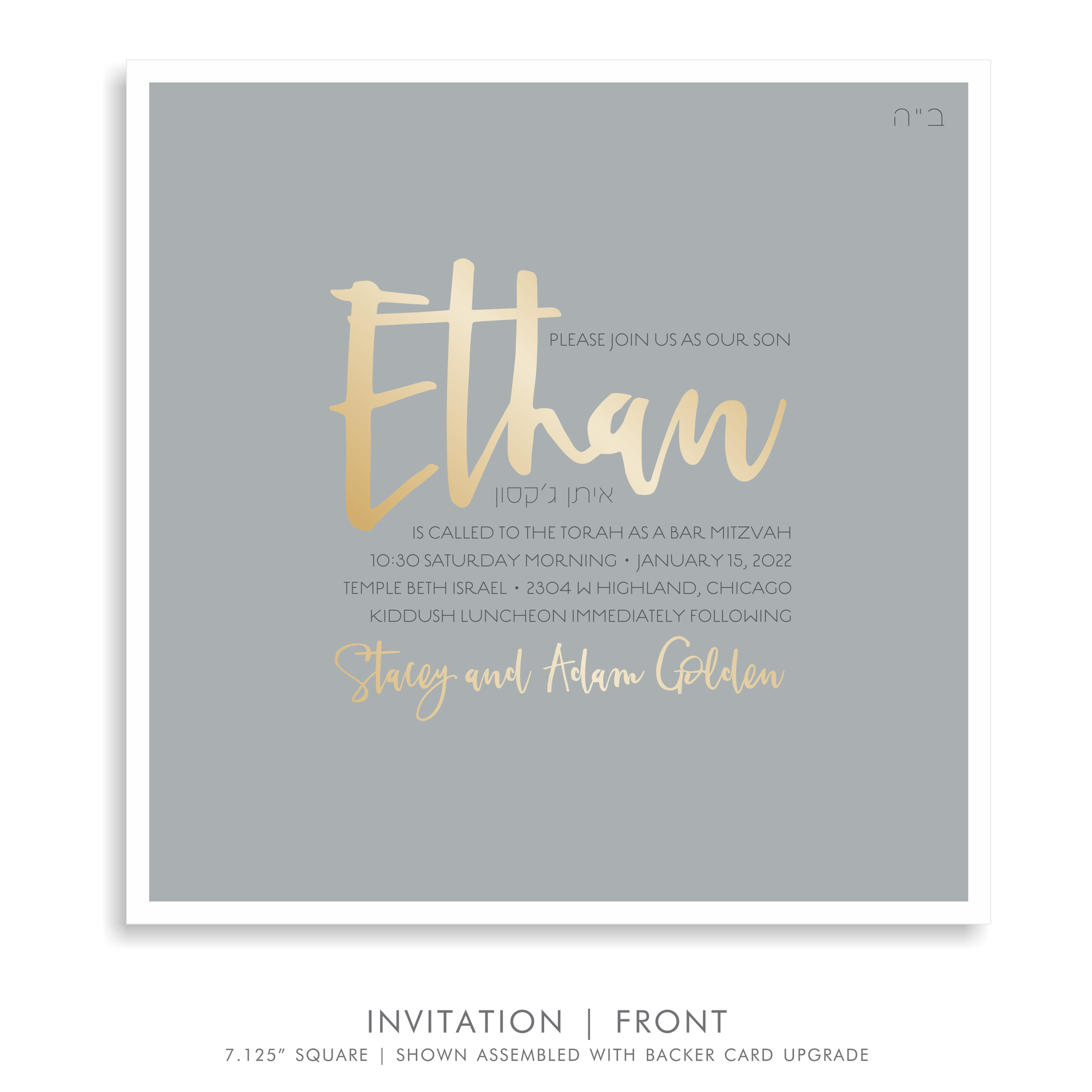 http://www.sarahschwartz.com/bar-mitzvah-invitations-5401-1