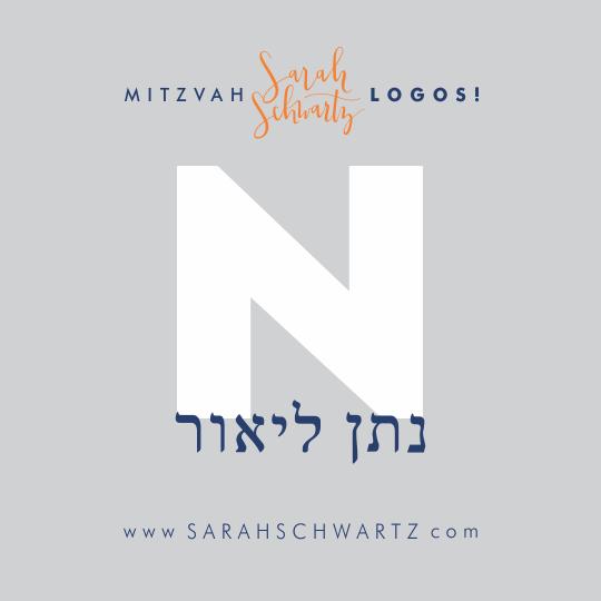 SARAH SCHWARTZ BAR MITZVAH LOGO 10039.png