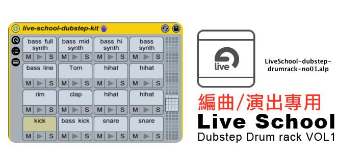 dubstep-drum-rack-vol01.jpg