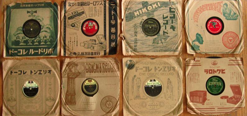 戰前日本的專輯:10吋,78 rpm (圖片來自Flickr, Davidd)