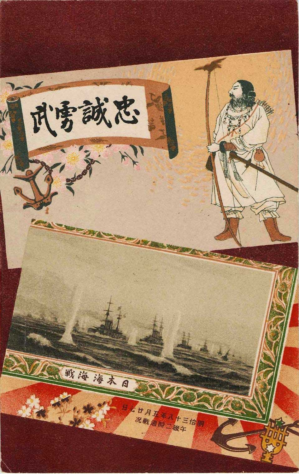 """Motifs of Postcards of the Battle of the Japan Sea,"" 1906. Visualizing Cultures [2002.3582] Museum of Fine Arts, Boston.  Link to view Visual Narrative on Visualizing Cultures website."