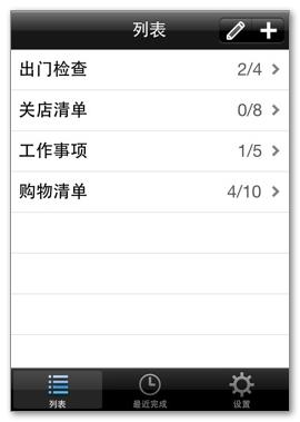 screen_list_zh_cn.png