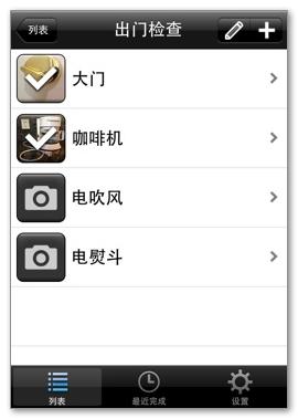 screen_item_zh_cn.png