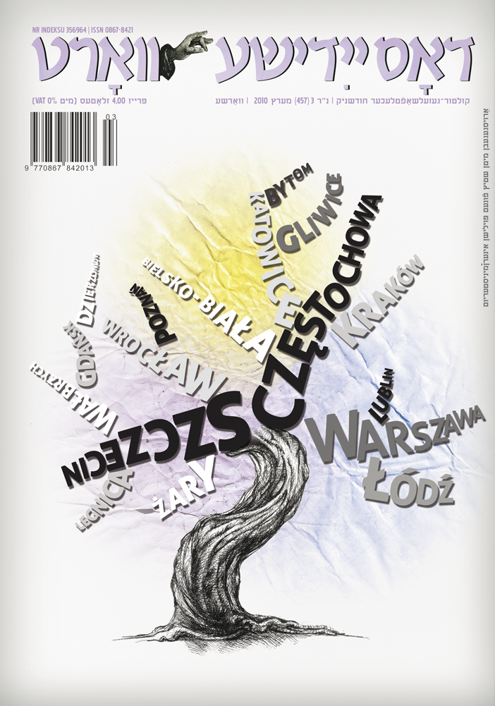 The cover of Dos Yiddishe Vort, edition No. 3, 2010. Credit: Dos Yiddishe Vort.