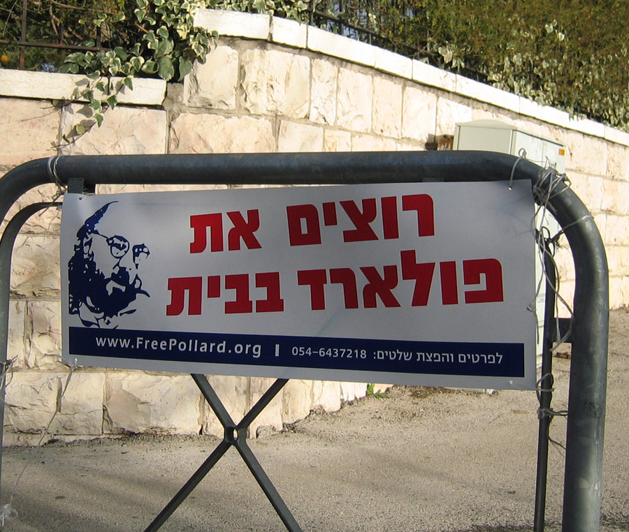 """Click photo to download. Caption: A Hebrew sign reading """"We want Pollard home."""" Credit: PD-Israel."""