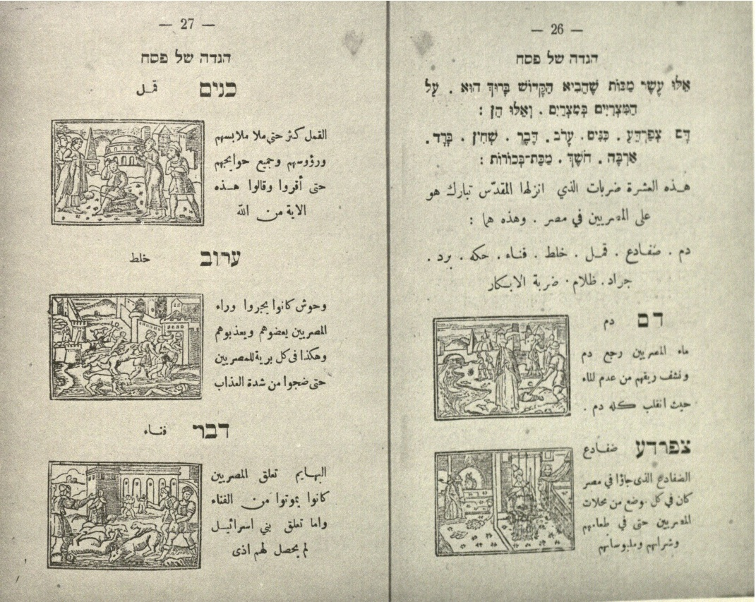 """A page reprinted from a Cairo volume Agudat Perahim (1922) which also includes the Passover haggadah. This illustration depicts an Arabic translation of the festive song """"Dayenu."""" Credit: Reprinted from """"Haggadah and History"""" by Yosef Hayim Yerushalmi, Jewish Publication Society of America, 1975."""