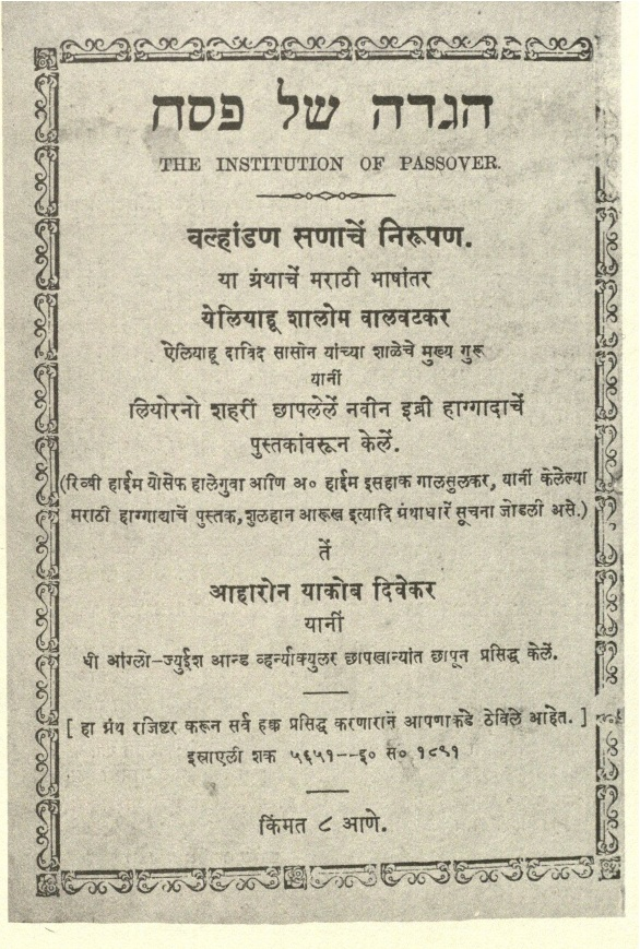 """A page reprinted from a Bombay haggadah written in the Marathi language. Credit: Reprinted from """"Haggadah and History"""" by Yosef Hayim Yerushalmi, Jewish Publication Society of America, 1975."""