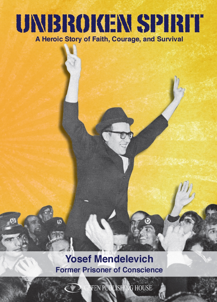 "Click photo to download. Caption: The cover of ""Unbroken Spirit,"" by Yosef Mendelevich. Credit: Gefen Publishing."