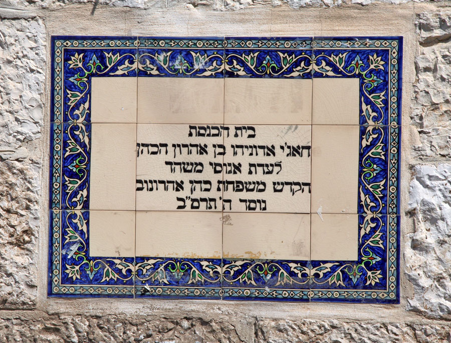 """Click photo to download. Caption: The Haji Adoniyah synagogue in the Bukhari neighborhood in Jerusalem, with a plaque that reads: """"The synagogue of Haji Adoniayahu son of Aharon Hacohen of the Crypto-Jews of Mashhad, dedicated by the Cohen Aharon family in 1902."""" Credit: Tamarah/Wikimedia Commons."""