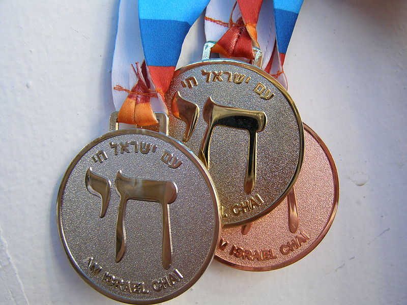 Click photo to download: Maccabiah medals in 2009. Credit: Wikimedia Commons.