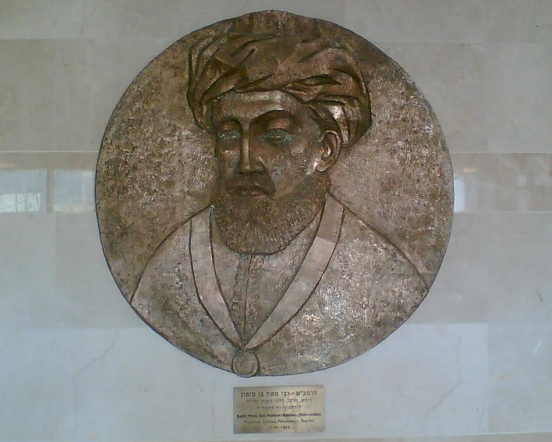 Click photo to download. Caption: A plaque of Maimonides at Rambam Medical Center in Haifa. Credit: David Shay via Wikimedia Commons.