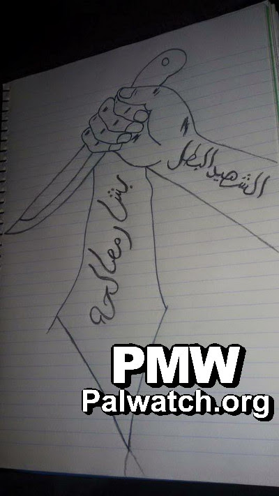 """Click photo to download. Caption: On March 9, the Palestinian Fatah party's Facebook page posted this image of a huge hand holding a knife over a map of all of Israel. On the arm are the words """"The Heroic Martyr""""; the map is labeled """"Bashar Masalha""""—the name of the terrorist who recently stabbed to death an American tourist, Taylor Force. Credit: Palestinian Media Watch."""