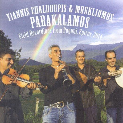 Yiannis Chaldoupis & Moukliomos.jpg