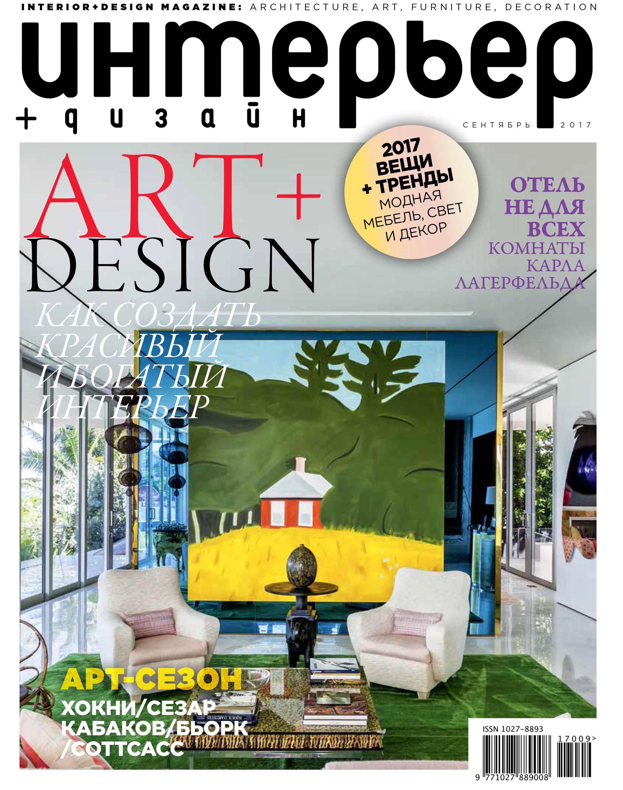 Cover Story, Счастье в Майами. Interior + Design Russia, September 2017        MORE >>