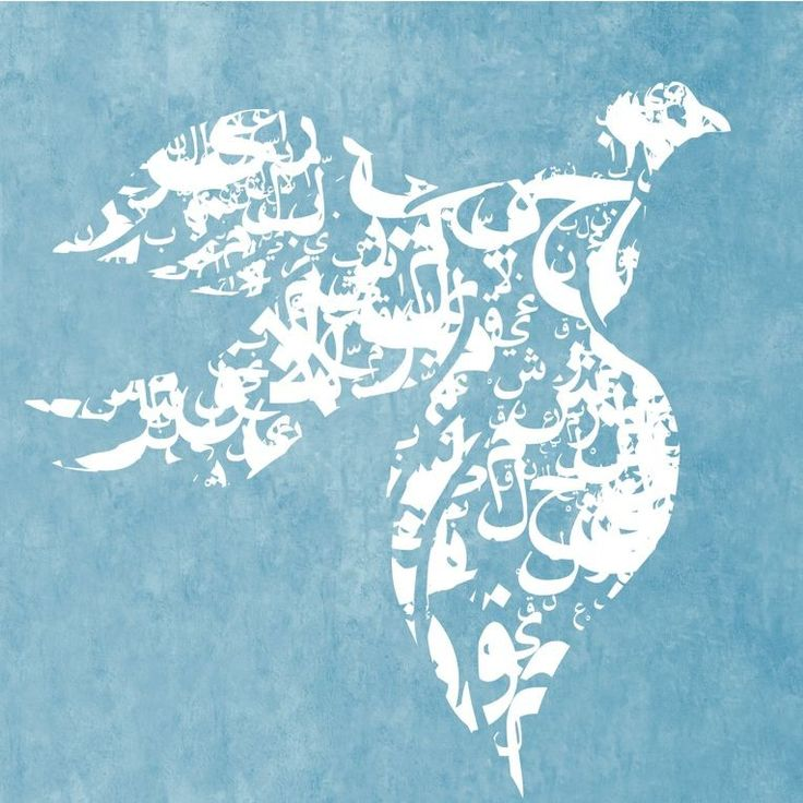 Islamic Art Prints by Peter Gould