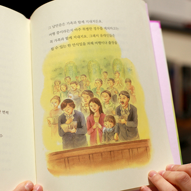 An image from a children's edition of a Korean translation of the Talmud .