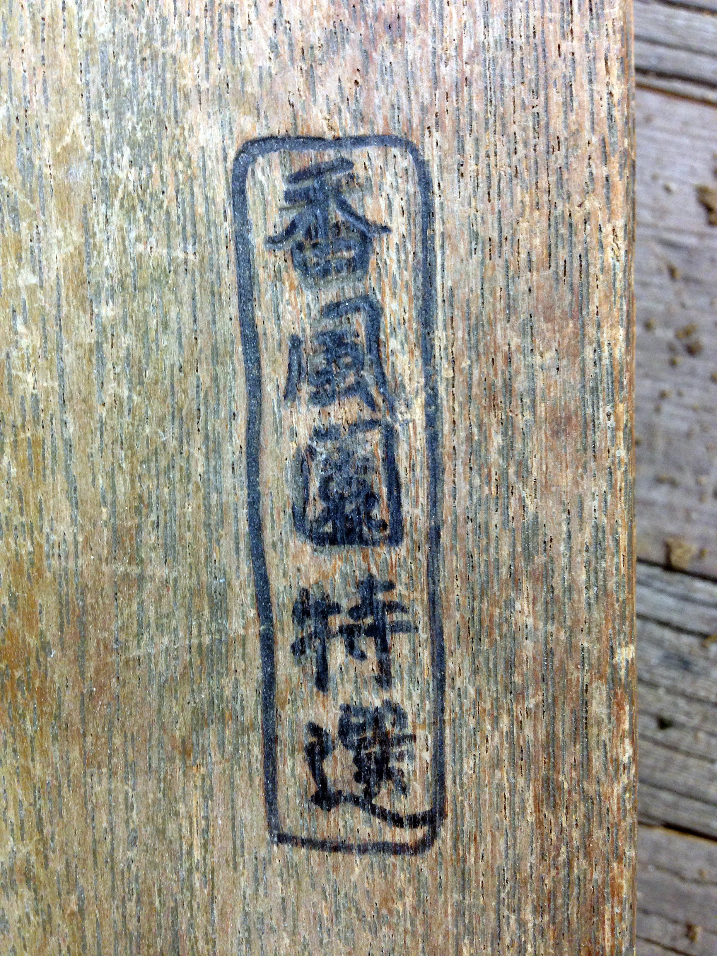 Yuji box inscription 2.jpg