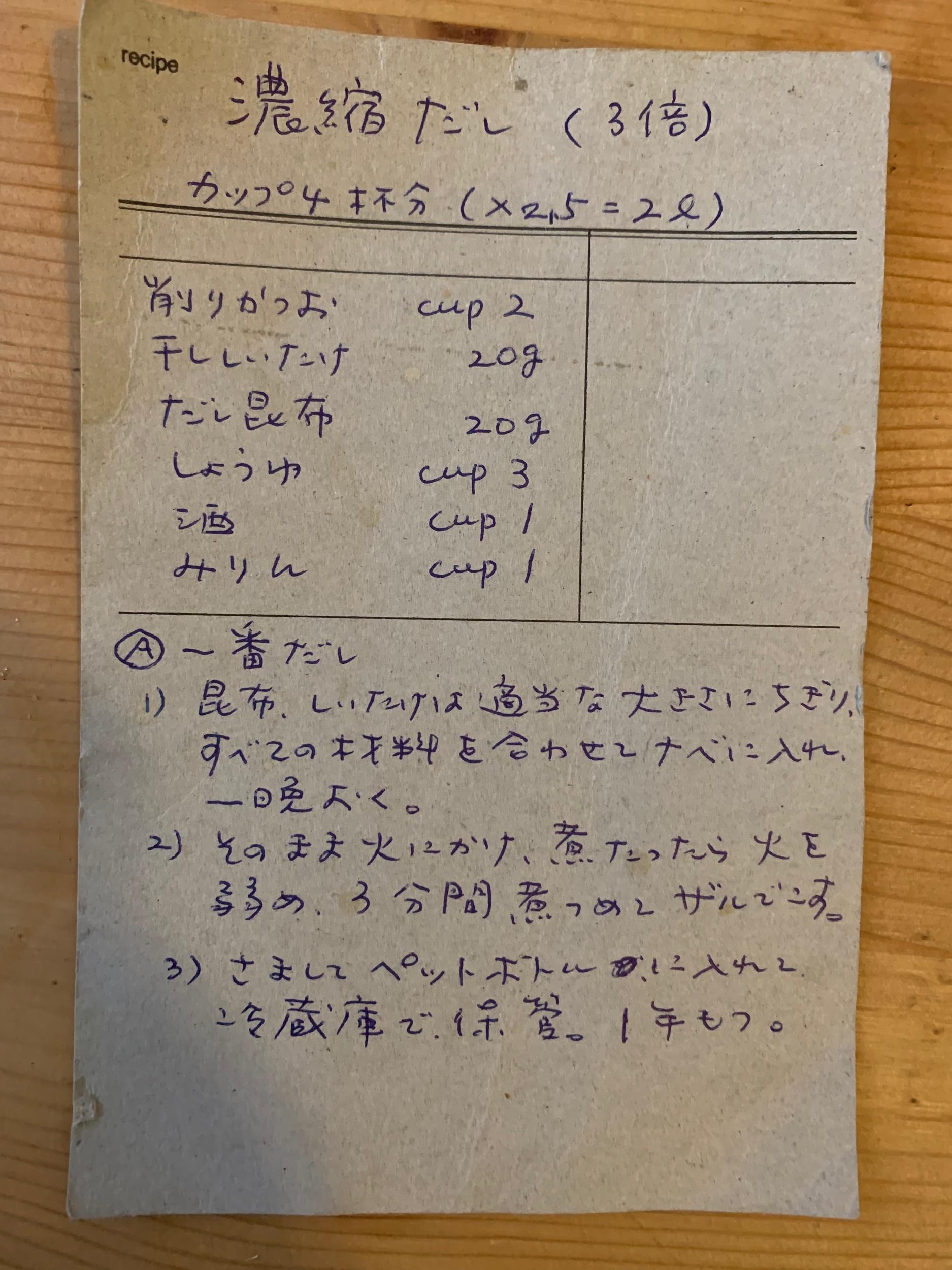 Keiko recipe, noodle soup base, ichibsn dashi, last a year in a fridge.